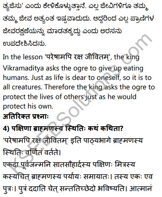 2nd PUC Sanskrit Textbook Answers Shevadhi Chapter 2 परेषामपि रक्ष जीवितम् 5
