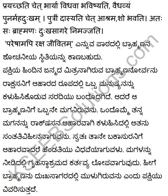 2nd PUC Sanskrit Textbook Answers Shevadhi Chapter 2 परेषामपि रक्ष जीवितम् 6