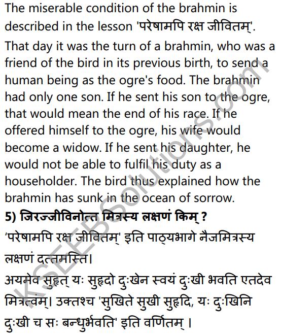 2nd PUC Sanskrit Textbook Answers Shevadhi Chapter 2 परेषामपि रक्ष जीवितम् 7