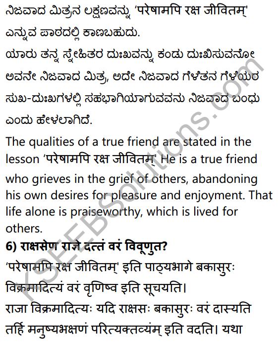 2nd PUC Sanskrit Textbook Answers Shevadhi Chapter 2 परेषामपि रक्ष जीवितम् 8