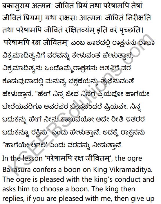 2nd PUC Sanskrit Textbook Answers Shevadhi Chapter 2 परेषामपि रक्ष जीवितम् 9