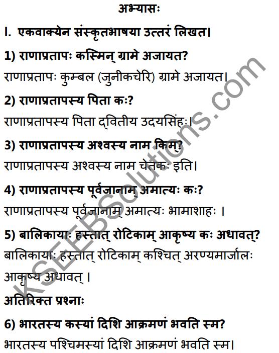 2nd PUC Sanskrit Textbook Answers Shevadhi Chapter 5 महाराणाप्रतापः 1