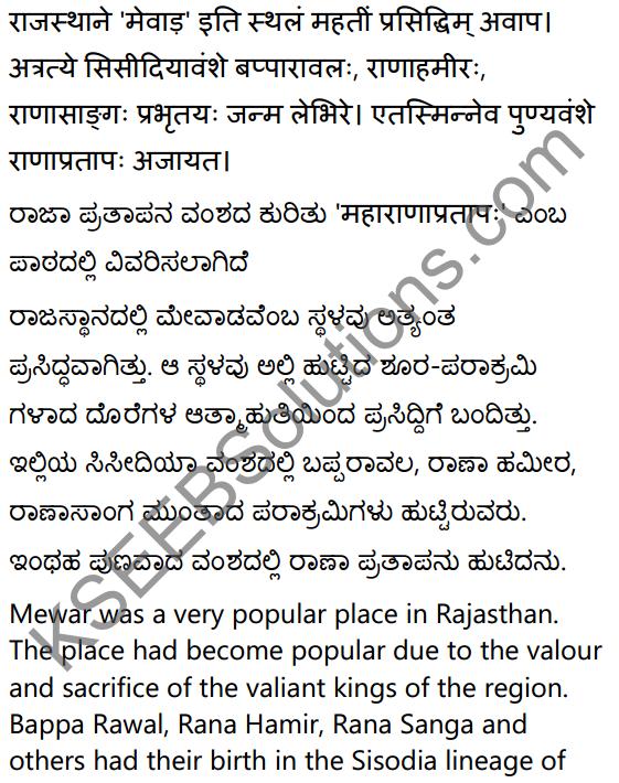 2nd PUC Sanskrit Textbook Answers Shevadhi Chapter 5 महाराणाप्रतापः 10