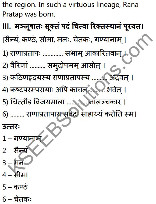 2nd PUC Sanskrit Textbook Answers Shevadhi Chapter 5 महाराणाप्रतापः 11