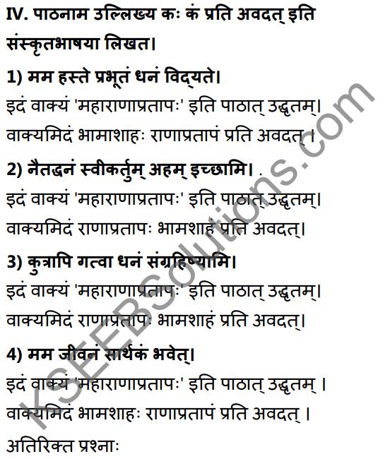 2nd PUC Sanskrit Textbook Answers Shevadhi Chapter 5 महाराणाप्रतापः 12