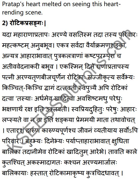 2nd PUC Sanskrit Textbook Answers Shevadhi Chapter 5 महाराणाप्रतापः 17