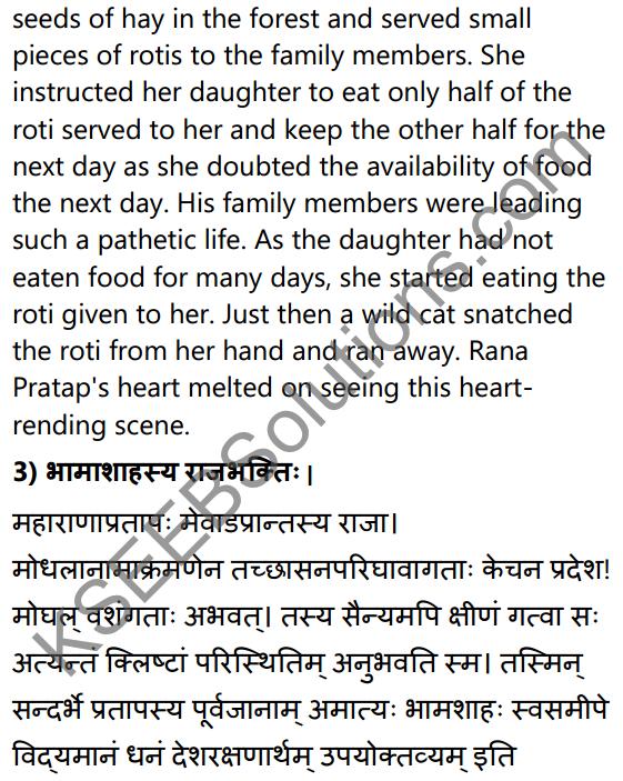 2nd PUC Sanskrit Textbook Answers Shevadhi Chapter 5 महाराणाप्रतापः 20