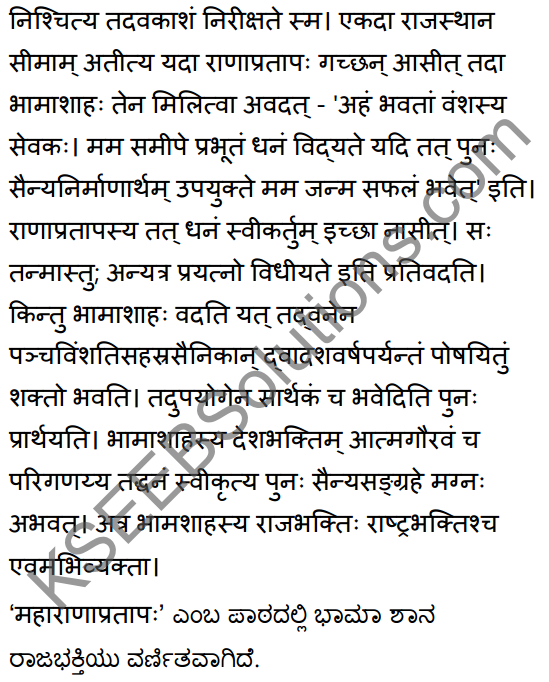 2nd PUC Sanskrit Textbook Answers Shevadhi Chapter 5 महाराणाप्रतापः 21