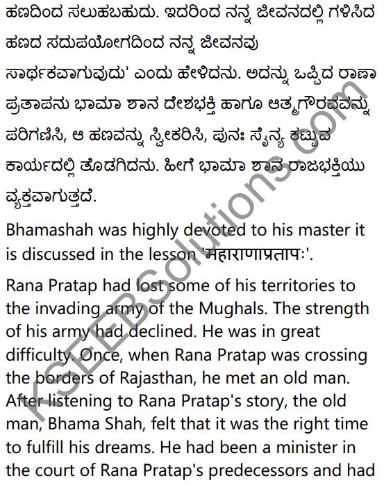 2nd PUC Sanskrit Textbook Answers Shevadhi Chapter 5 महाराणाप्रतापः 23