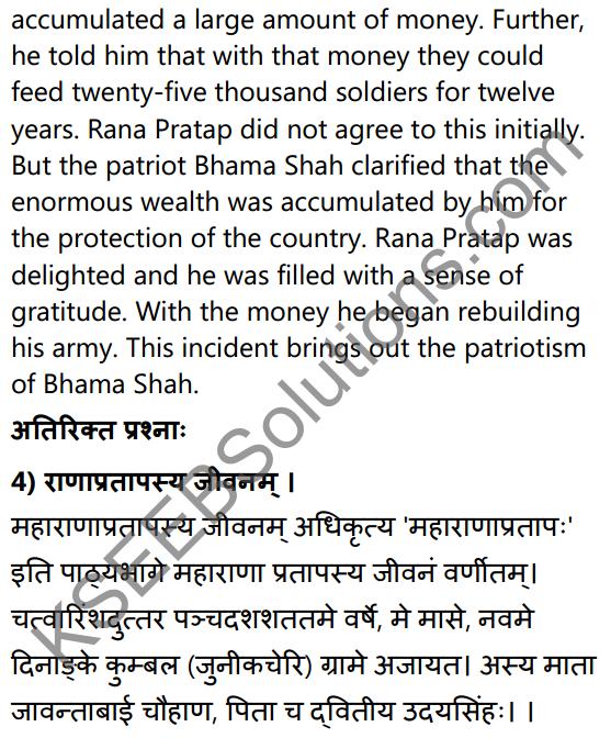 2nd PUC Sanskrit Textbook Answers Shevadhi Chapter 5 महाराणाप्रतापः 24