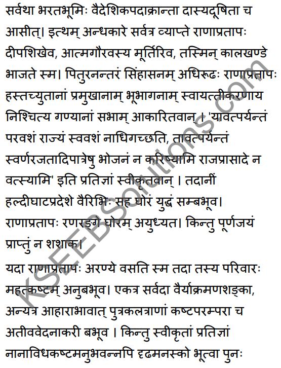 2nd PUC Sanskrit Textbook Answers Shevadhi Chapter 5 महाराणाप्रतापः 25