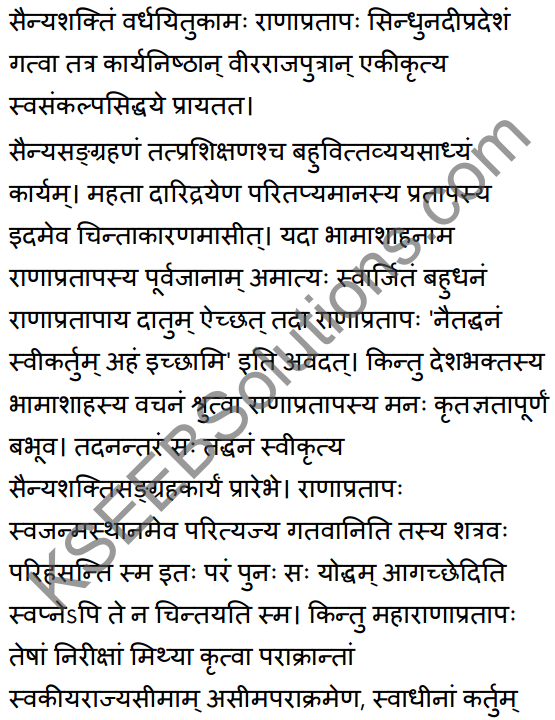 2nd PUC Sanskrit Textbook Answers Shevadhi Chapter 5 महाराणाप्रतापः 26