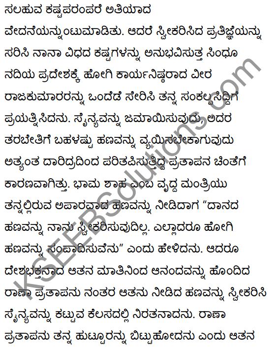 2nd PUC Sanskrit Textbook Answers Shevadhi Chapter 5 महाराणाप्रतापः 29