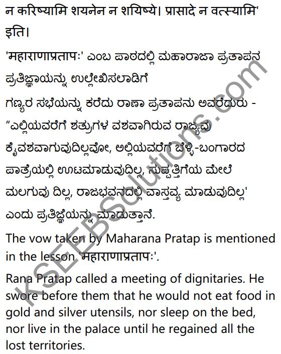 2nd PUC Sanskrit Textbook Answers Shevadhi Chapter 5 महाराणाप्रतापः 3