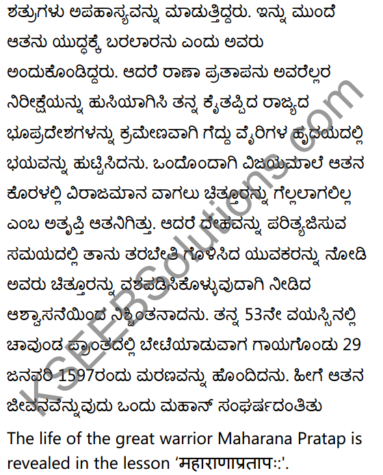 2nd PUC Sanskrit Textbook Answers Shevadhi Chapter 5 महाराणाप्रतापः 30