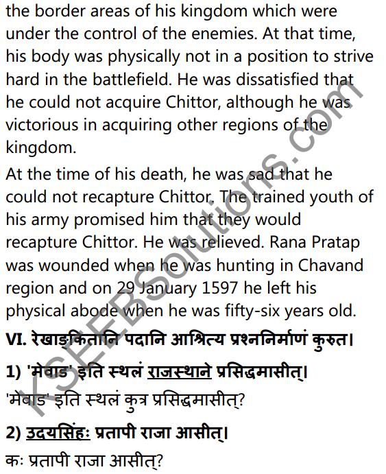2nd PUC Sanskrit Textbook Answers Shevadhi Chapter 5 महाराणाप्रतापः 33
