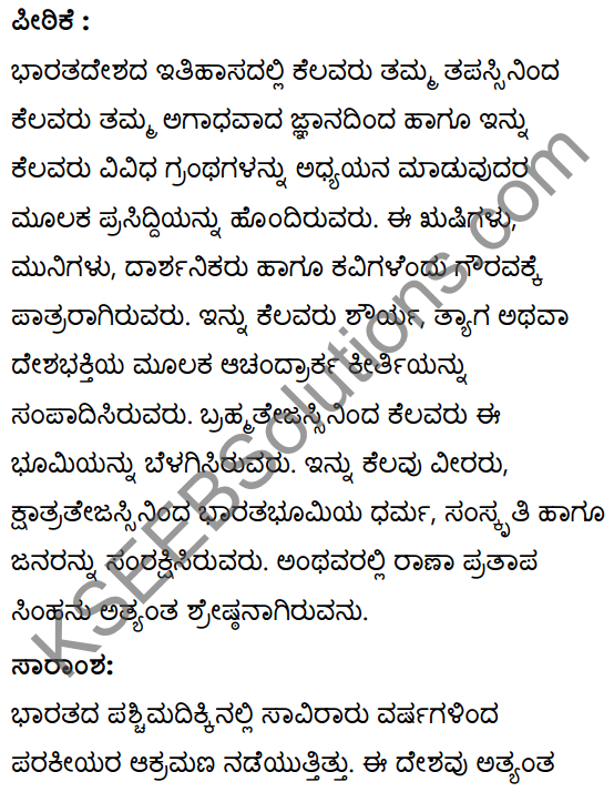 महाराणाप्रतापः Summary in Kannada 36