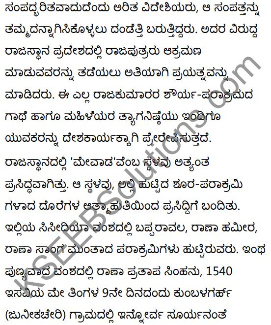 महाराणाप्रतापः Summary in Kannada 37