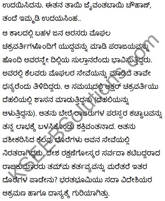 महाराणाप्रतापः Summary in Kannada 38