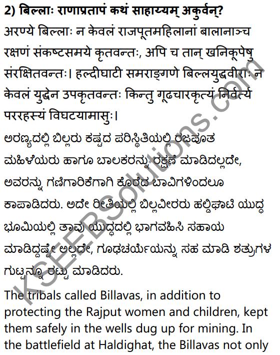 2nd PUC Sanskrit Textbook Answers Shevadhi Chapter 5 महाराणाप्रतापः 4