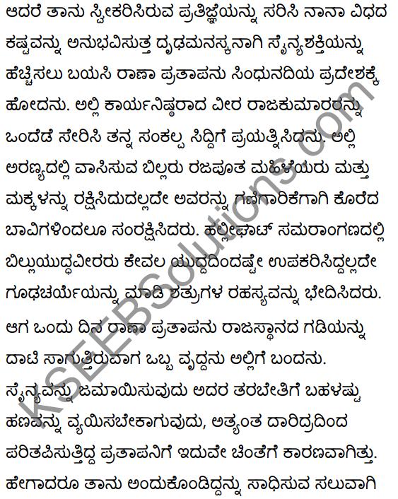 महाराणाप्रतापः Summary in Kannada 42