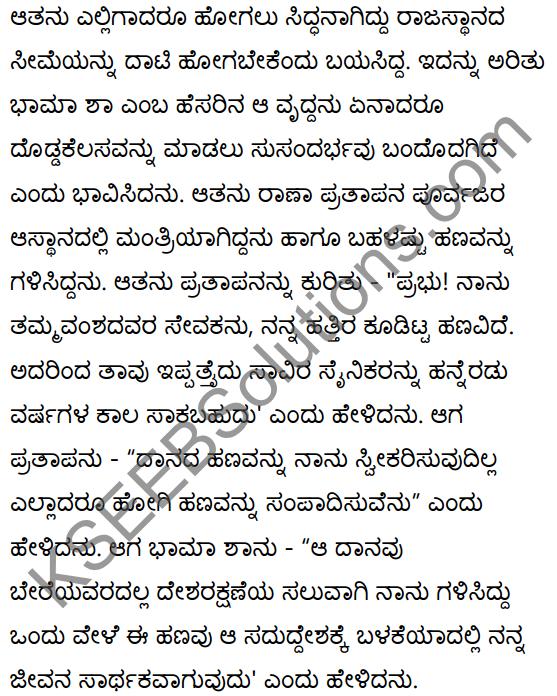 महाराणाप्रतापः Summary in Kannada 43