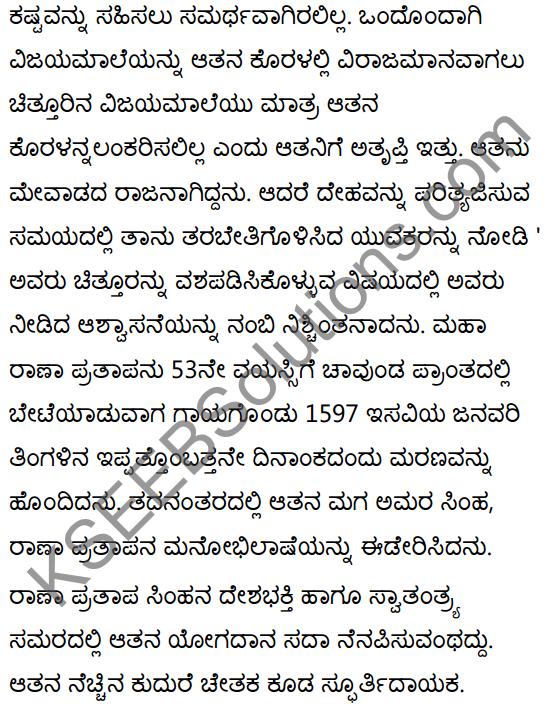महाराणाप्रतापः Summary in Kannada 45