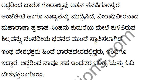 महाराणाप्रतापः Summary in Kannada 46