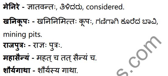 महाराणाप्रतापः Summary in Kannada and English 49