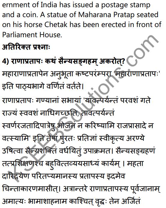 2nd PUC Sanskrit Textbook Answers Shevadhi Chapter 5 महाराणाप्रतापः 6