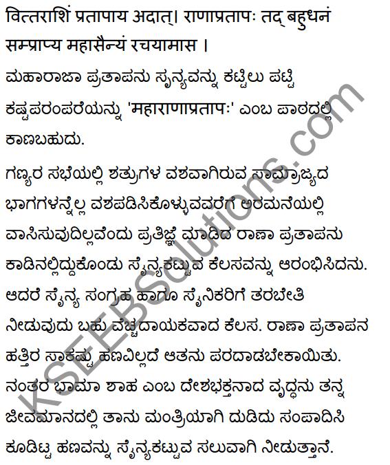 2nd PUC Sanskrit Textbook Answers Shevadhi Chapter 5 महाराणाप्रतापः 7