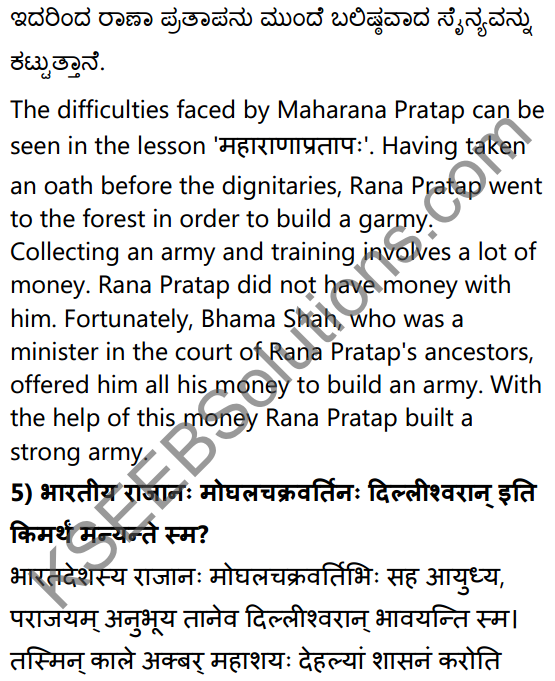 2nd PUC Sanskrit Textbook Answers Shevadhi Chapter 5 महाराणाप्रतापः 8