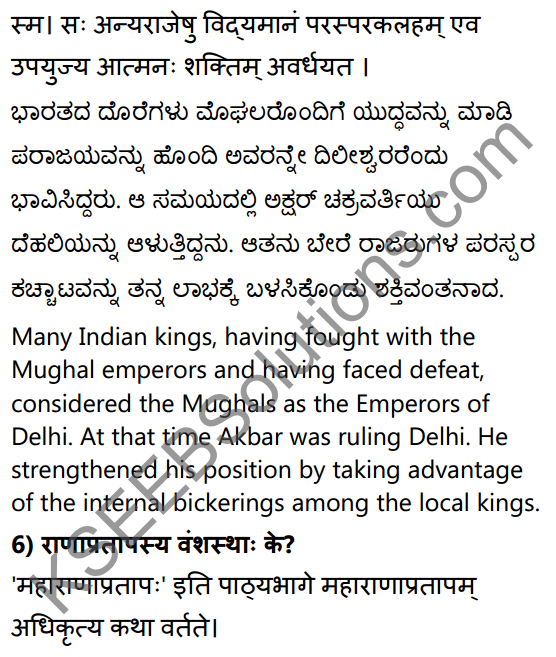 2nd PUC Sanskrit Textbook Answers Shevadhi Chapter 5 महाराणाप्रतापः 9