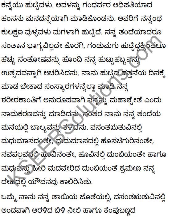 अनुरागोदयः Summary in Kannada 26