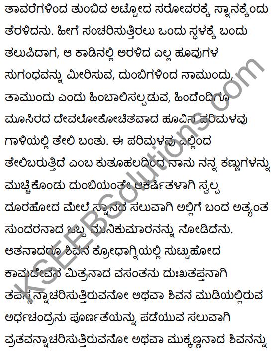 अनुरागोदयः Summary in Kannada 27