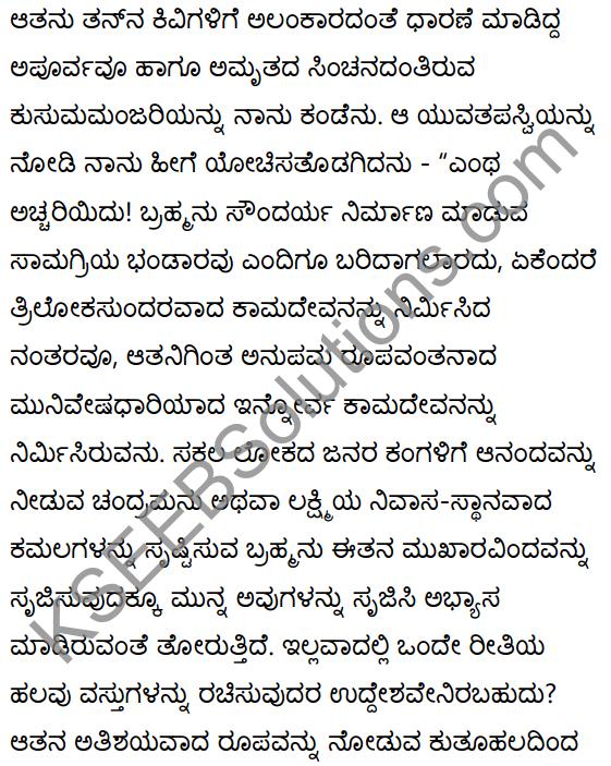 अनुरागोदयः Summary in Kannada 29