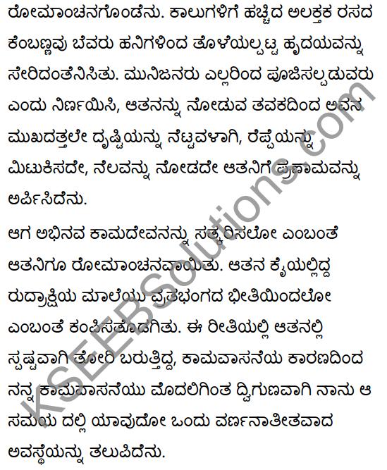 अनुरागोदयः Summary in Kannada 30