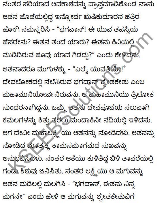अनुरागोदयः Summary in Kannada 31