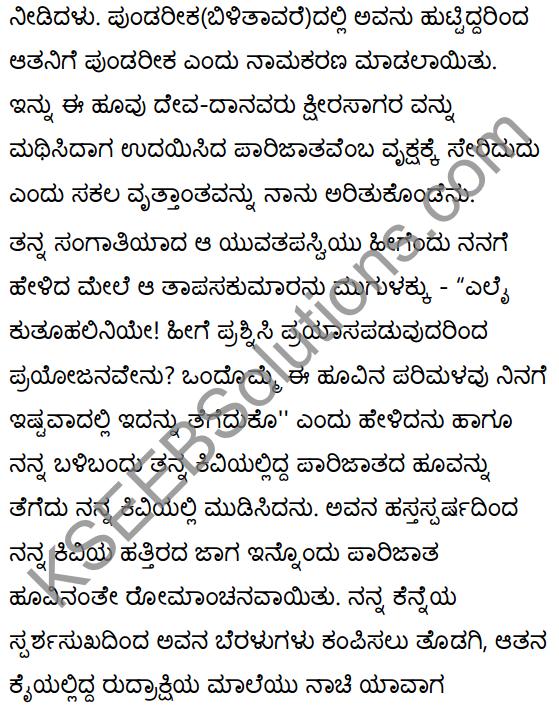 अनुरागोदयः Summary in Kannada 32