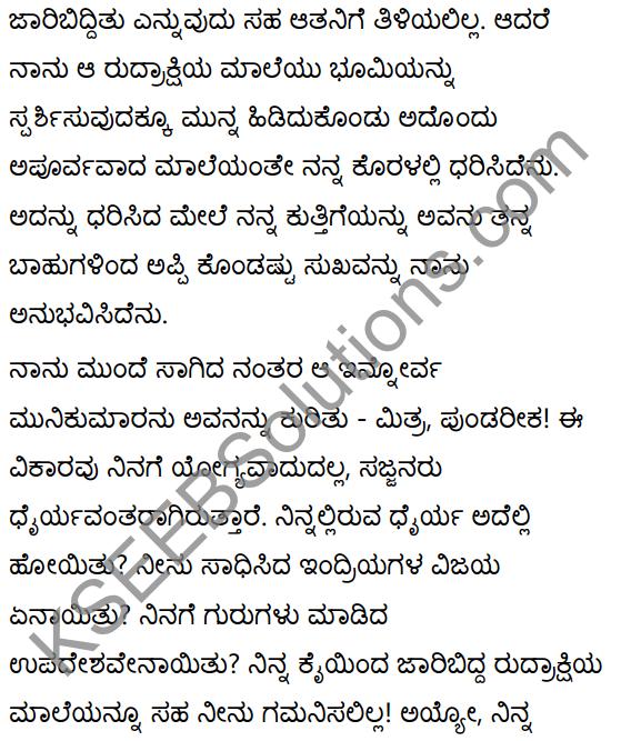 अनुरागोदयः Summary in Kannada 33