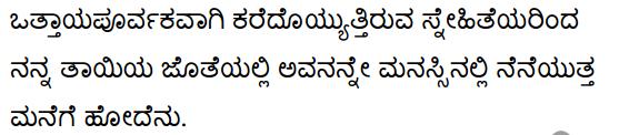 अनुरागोदयः Summary in Kannada 35