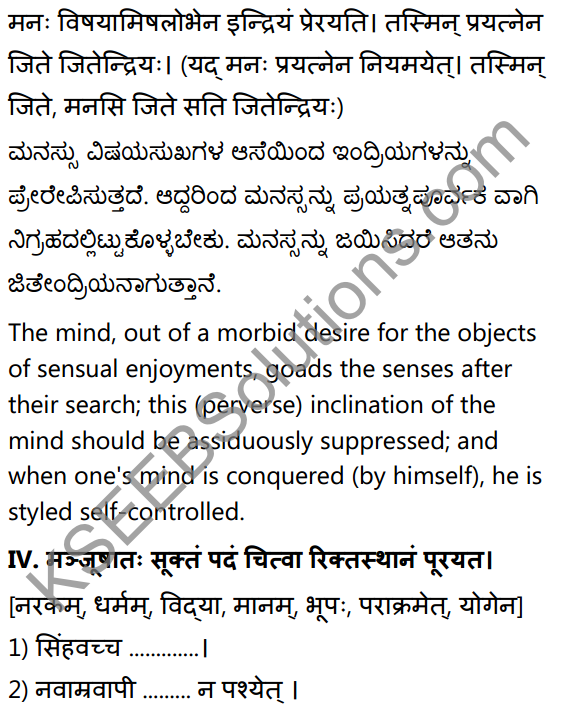 2nd PUC Sanskrit Textbook Answers Shevadhi Chapter 9 नीतिसारः 10
