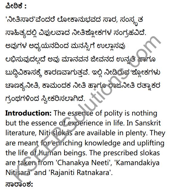 नीतिसारः Summary in Kannada and English 13