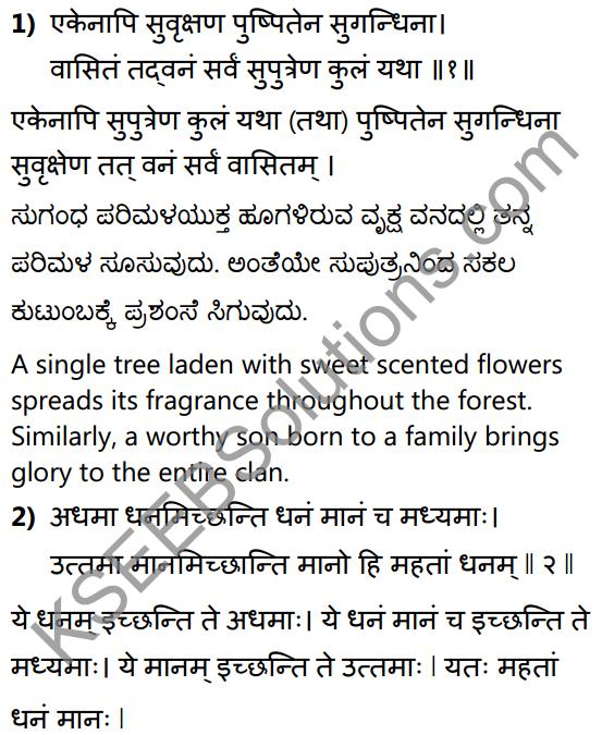 नीतिसारः Summary in Kannada and English 14