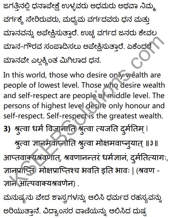 नीतिसारः Summary in Kannada and English 15