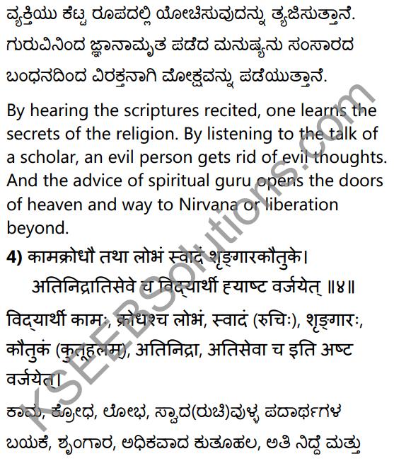 नीतिसारः Summary in Kannada and English 16