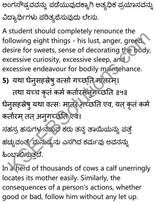 नीतिसारः Summary in Kannada and English 17