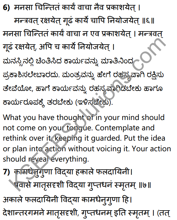 नीतिसारः Summary in Kannada and English 18