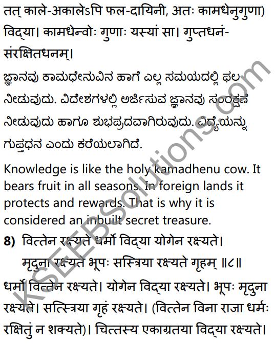 नीतिसारः Summary in Kannada and English 19