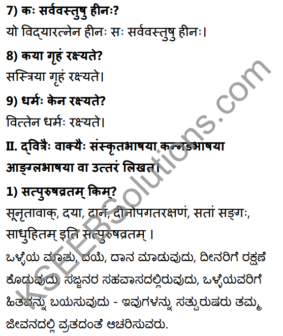 2nd PUC Sanskrit Textbook Answers Shevadhi Chapter 9 नीतिसारः 2